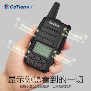 GeTien/歌天 全国对讲机公网双模手持民用5000公里户外车载电台4g