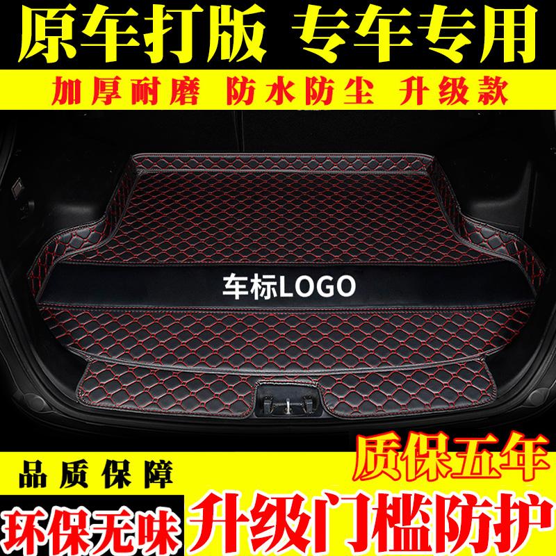 汽车后备箱垫改装用品包围可定制防水全新款专车专用后背尾箱垫子