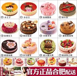 安徽省合肥市哈根达斯冰淇淋生日蛋糕店 配送货 速递同城官方上门