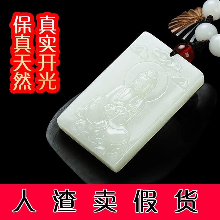 Natural Xinjiang Hetian jade Guanyin pendant jade necklace Laughing Buddha white jade brand mens and womens original life Buddha Kaiguang