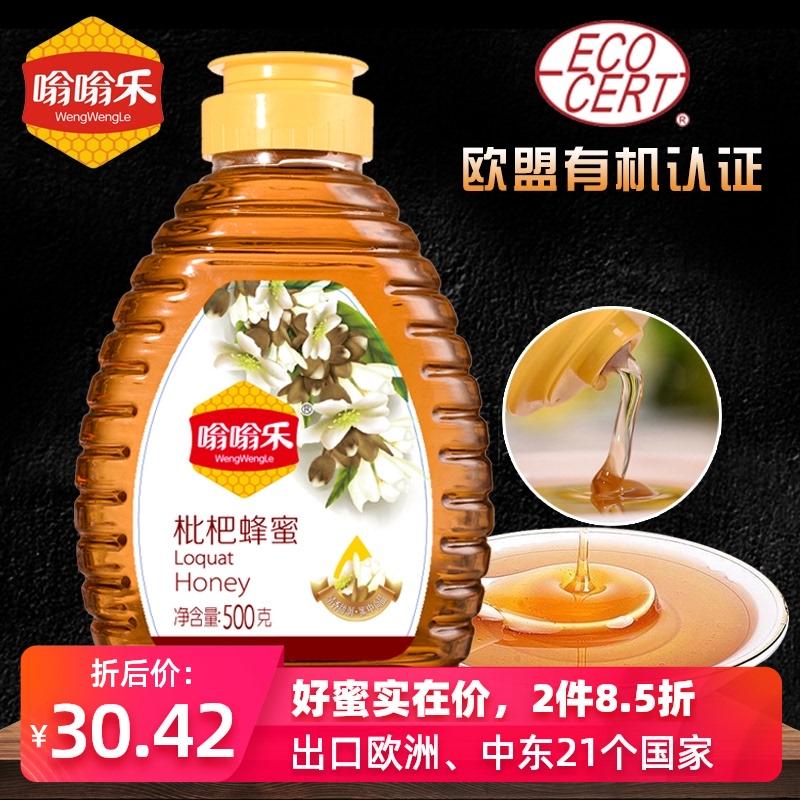 嗡嗡乐 农家枇杷蜂蜜500g 童年土蜂蜜自产天然无添加蜂蜜宝宝蜂蜜图片