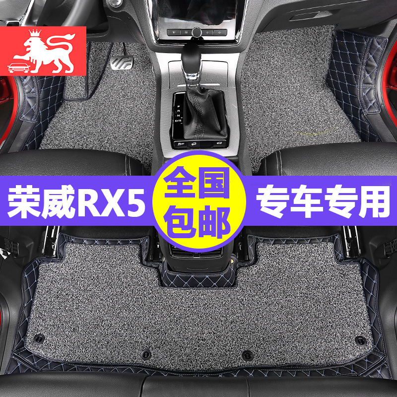 榮威RX5腳墊rx5腳墊全包絲圈腳墊無異味榮威RX5汽車改裝內飾