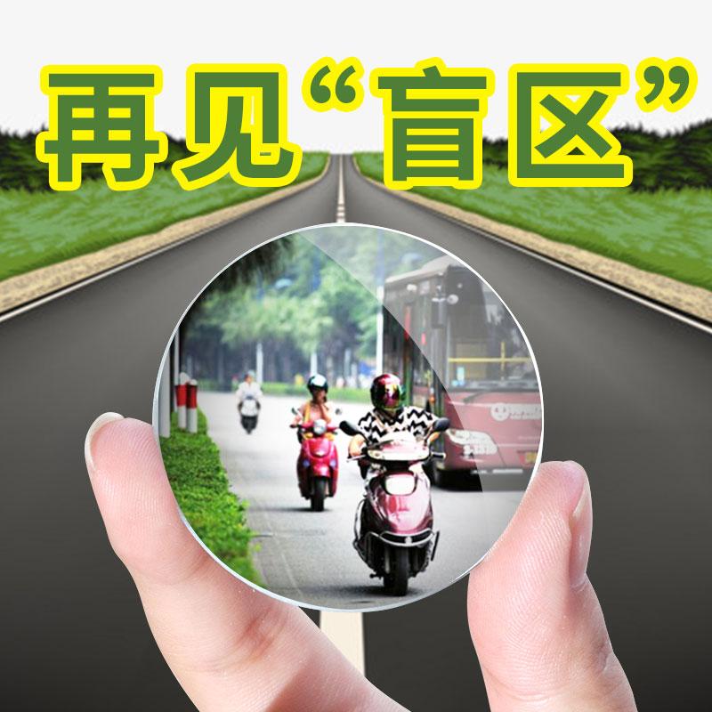 无边大视野汽车后视镜小圆镜倒车反光盲点镜360度可调广角辅助镜
