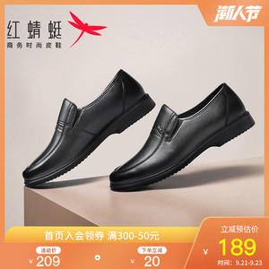 红蜻蜓男鞋 男士真皮商务休闲皮鞋软皮软底鞋子正装中老年爸爸鞋