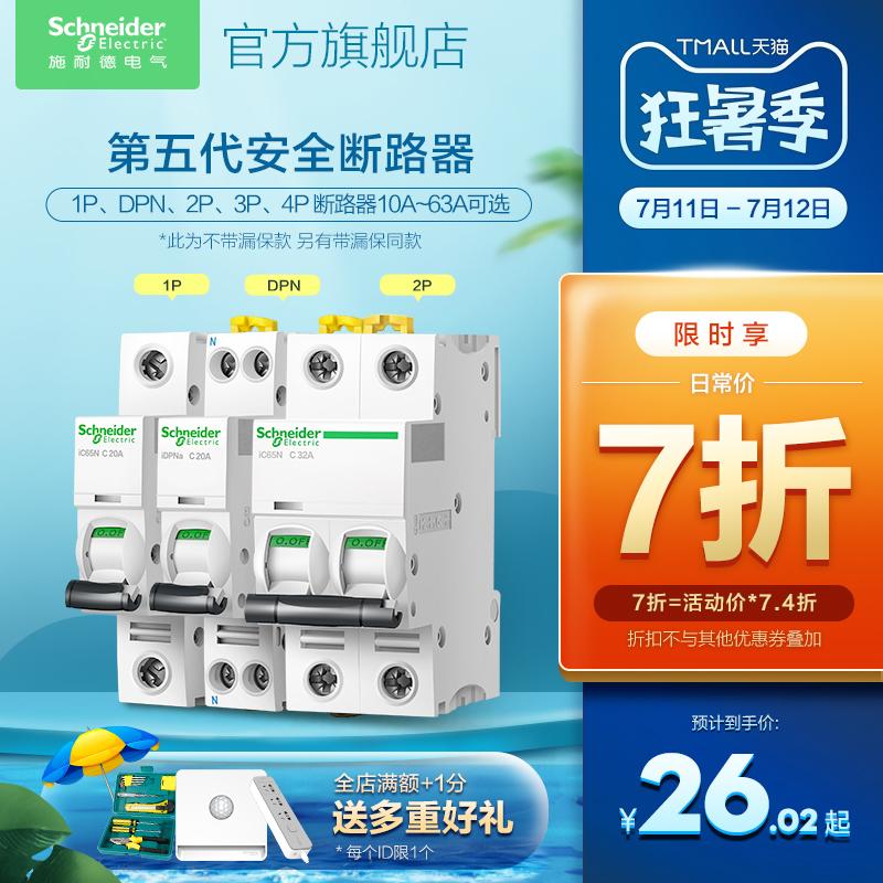 Автоматические выключатели тока Артикул 546416107509