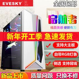 积至EVESKY 启航者电脑机箱台式DIY全侧透RGB游戏水冷ATX大板机箱图片