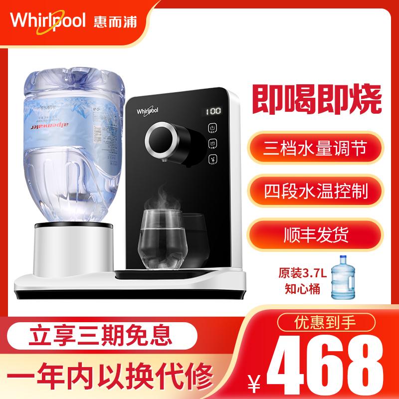 美国惠而浦即热式饮水机台式小型速热家用速热迷你办公室桌面矿泉