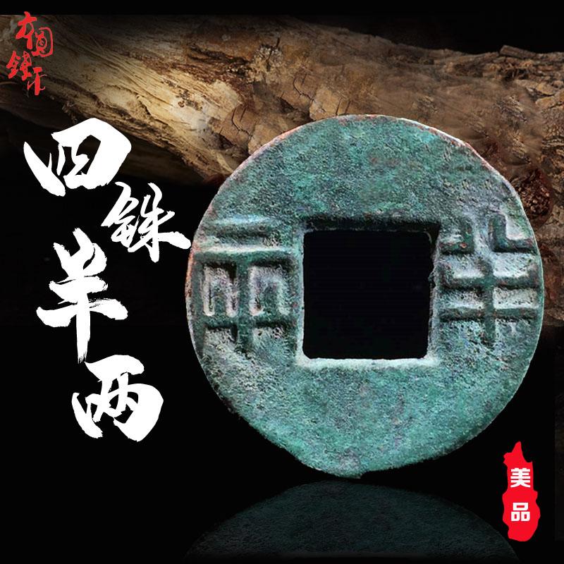 保真古钱币铜钱西汉文帝四铢半两美品普品中国历代古币真品收藏