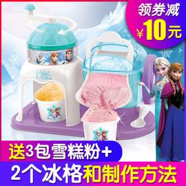 迪士尼雪糕机冰雪奇缘炒冰机冰沙机家用儿童冰淇淋机可以吃的玩具图片