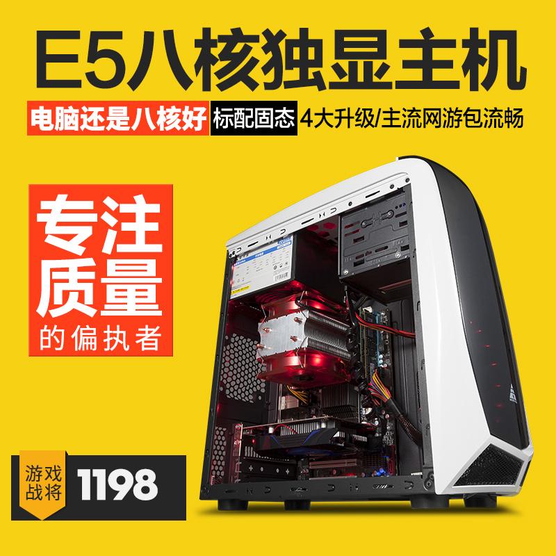 Восемь атомных /E5 компьютер главная эвм 8G значительно рабочий стол компьютер DIY сборка машинально четырехъядерный процессор LOL игра превышать i5 главная эвм
