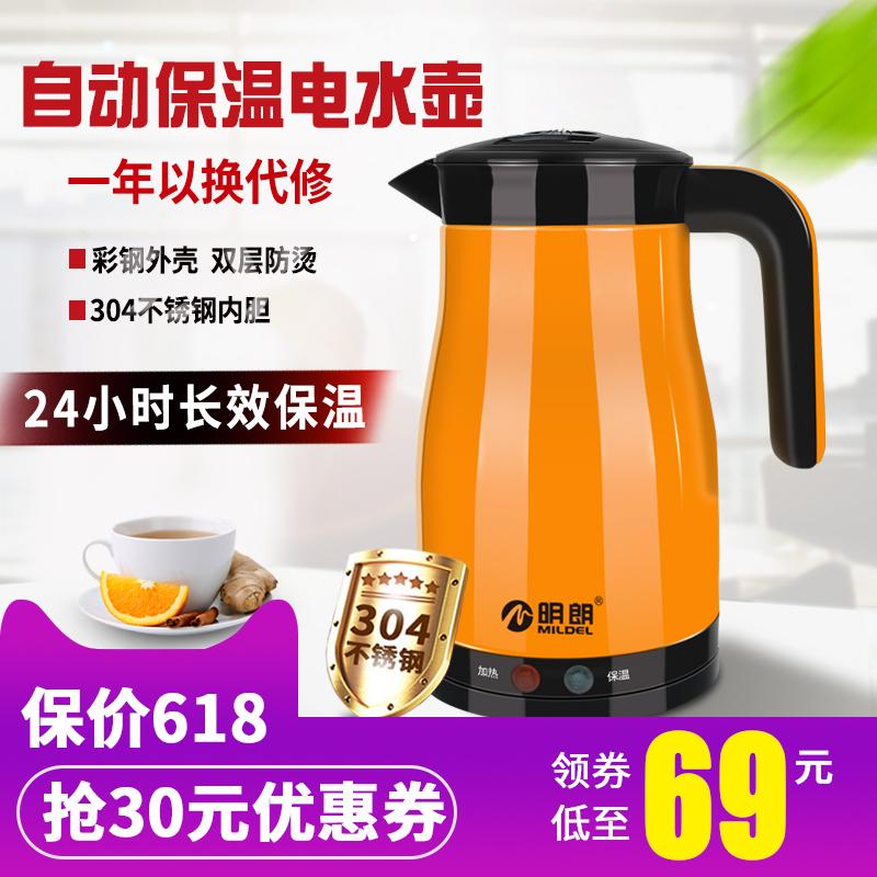 明朗开水电热水壶304不锈钢自动烧水壶保温断电家用迷你小食品级