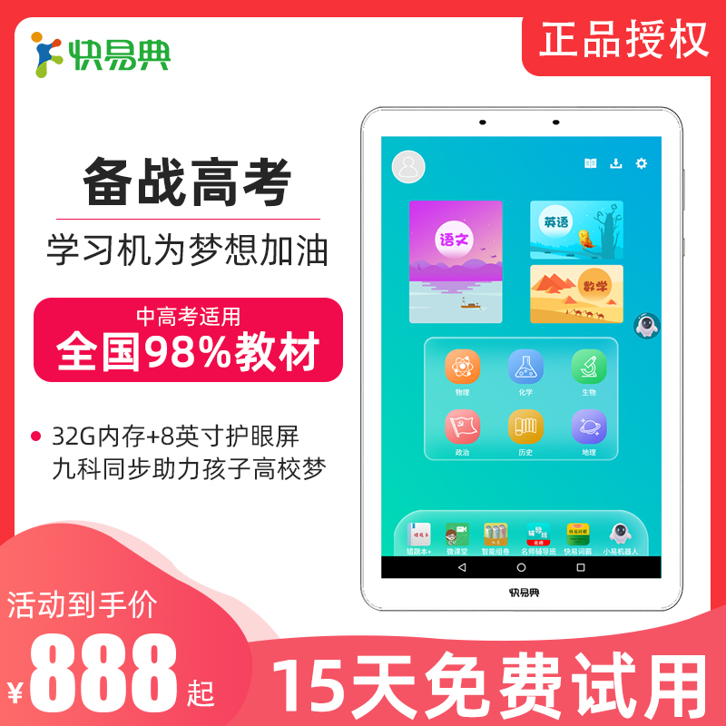 [normal delivery] Kuaitan H58 learning machine student tablet computer point reading machine tutor machine primary school junior middle school senior high school general subject textbook synchronous English learning machine English Dictionary early teaching machine