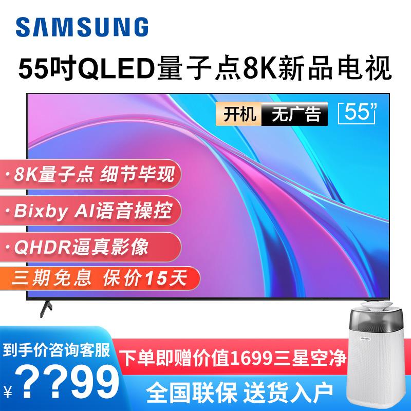 Samsung/三星 QA55Q700TAJXXZ 55英寸QLED量子点8K电视 新品上市