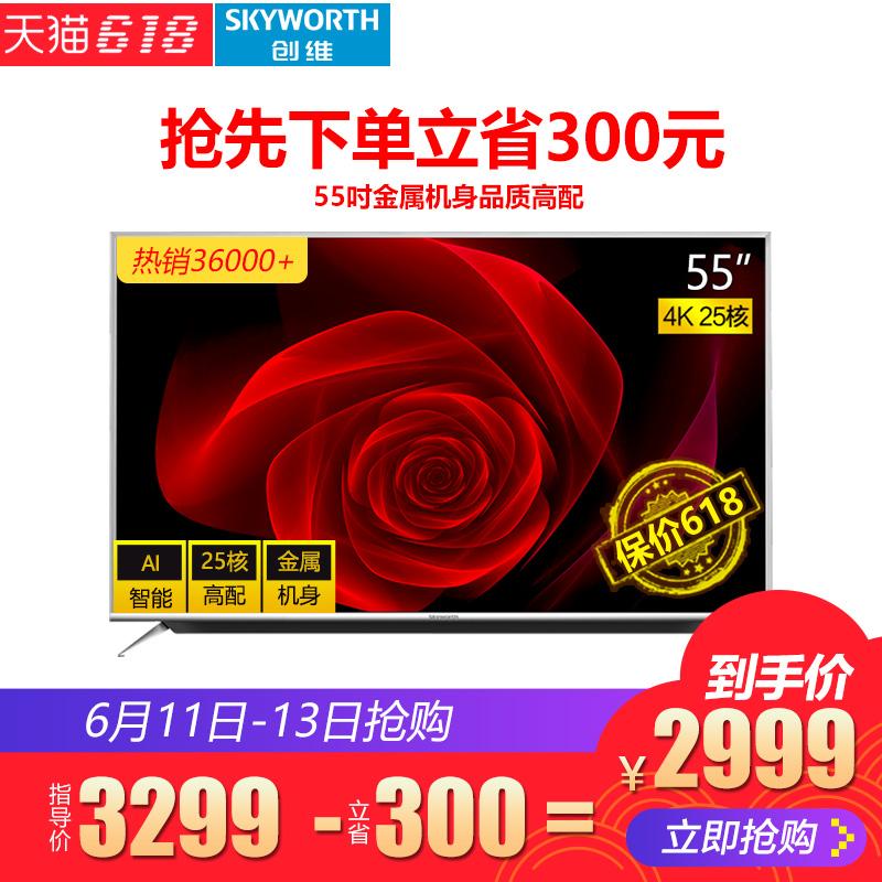 Skyworth创维 55V9E液晶电视谁买过?好用