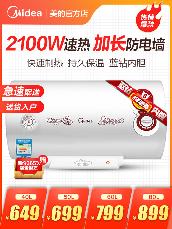 Midea/美的 F50-21WA1 电热水器50升家用速热洗澡储水小型卫生间满1399.00元可用750元优惠券
