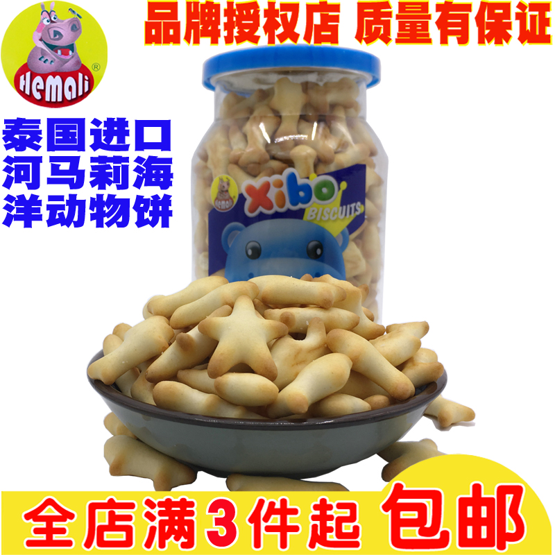 Thailand imports baby snacks, childrens complementary food, hippoly sea animal shaped biscuits, slightly salty snacks