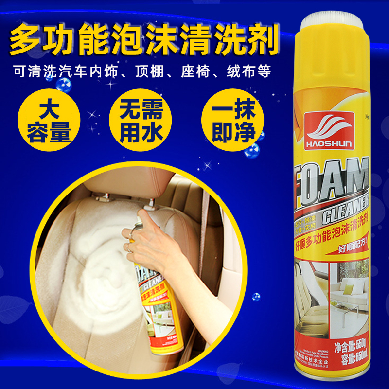 Shun Shun multifunctional foam cleaning agent, automotive interior leather seat cleaner, household sofa cleaning products