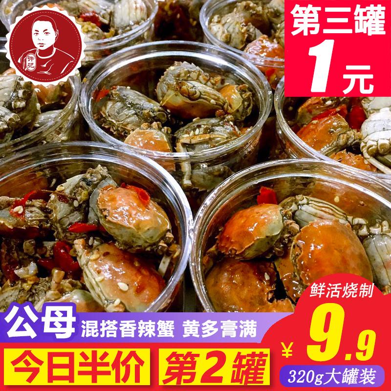 许记香辣蟹熟食罐装零食发财蟹即食小海鲜熟食秘制香辣小螃蟹