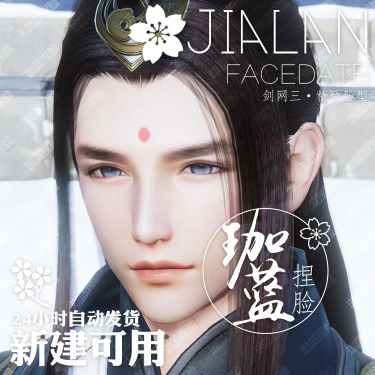 【珈蓝】剑三成男捏脸 剑网3成男脸型数据 重制版成男鹤川 可新建