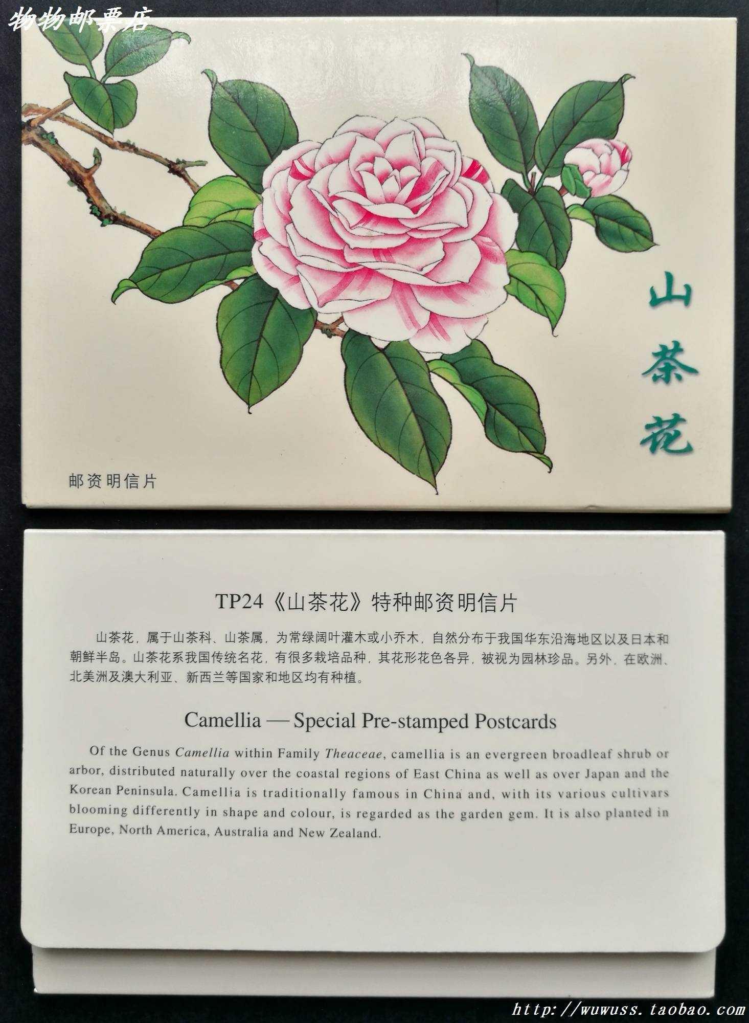 Почтовые открытки Артикул 620963578735