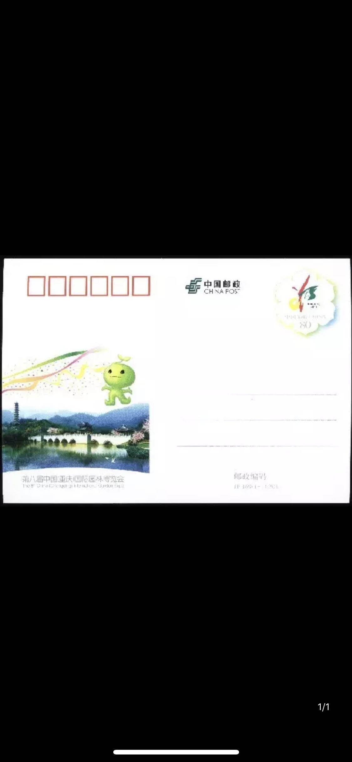 Почтовые открытки Артикул 582260789514