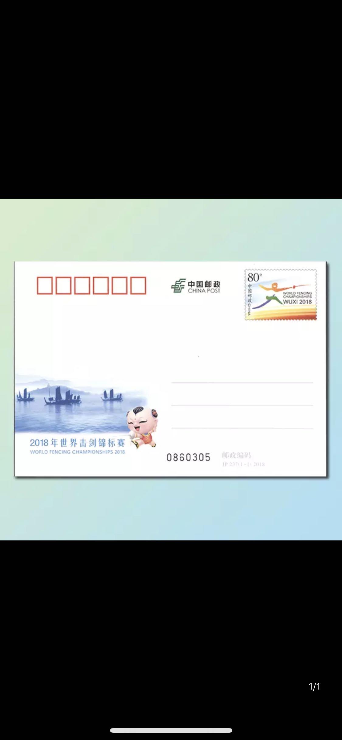 JP237世界击剑锦标赛纪念邮资明信片全新全品2018 Изображение 1