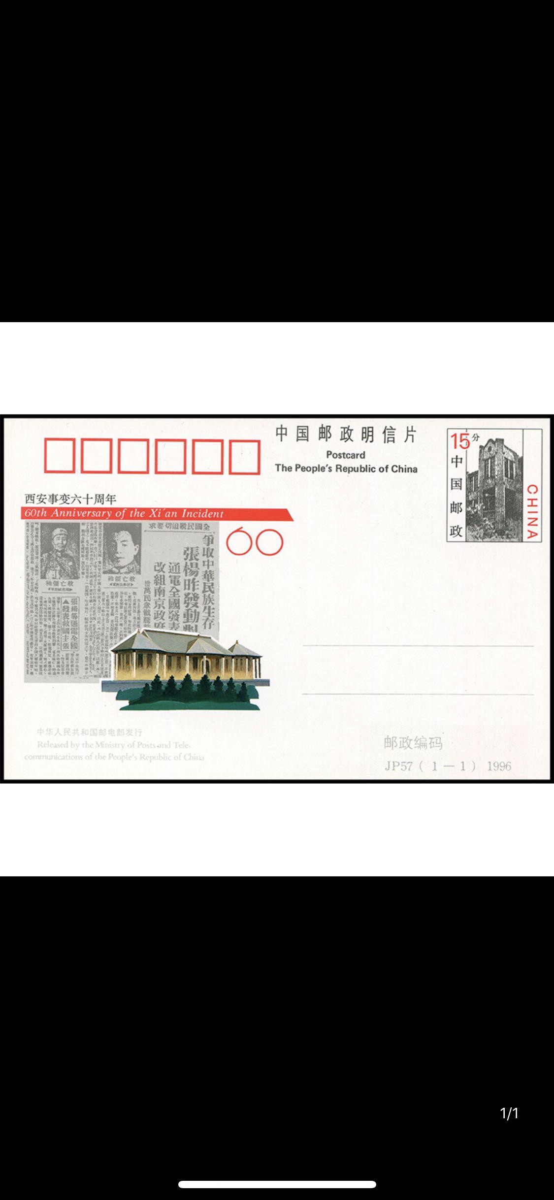Почтовые открытки Артикул 563570479783