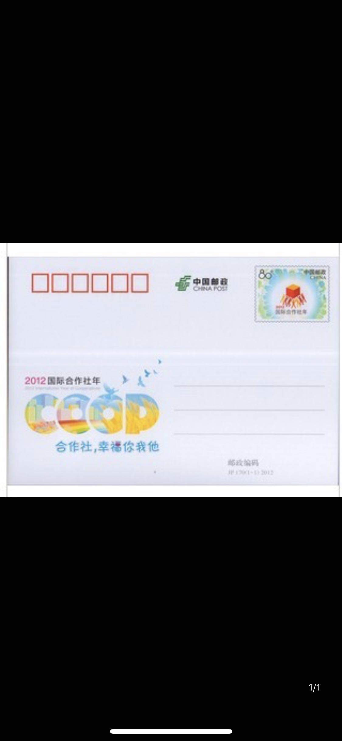 Почтовые открытки Артикул 564749187707