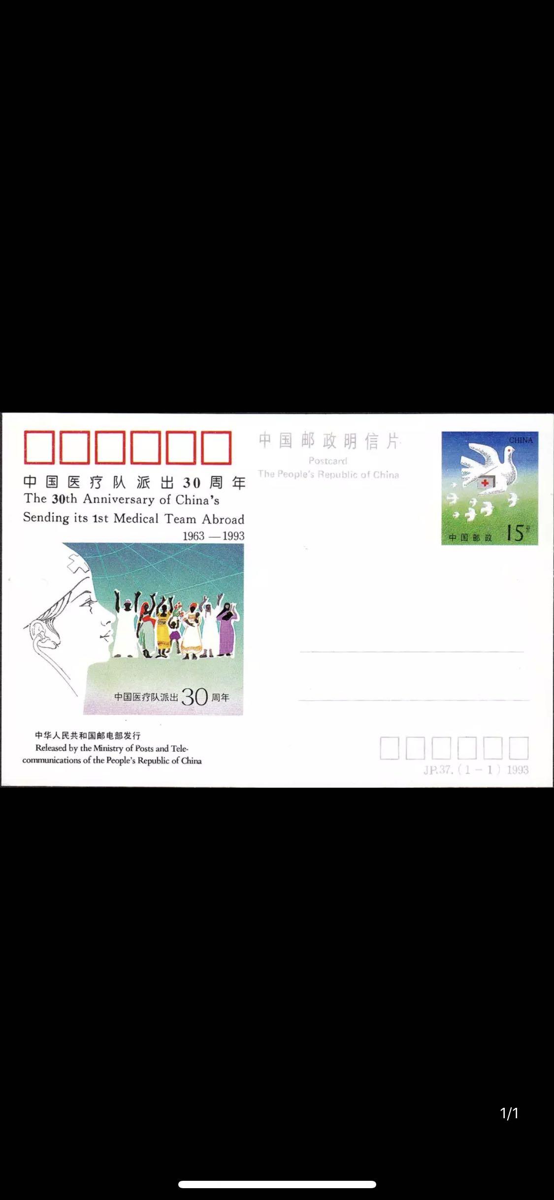 Почтовые открытки Артикул 563493746059