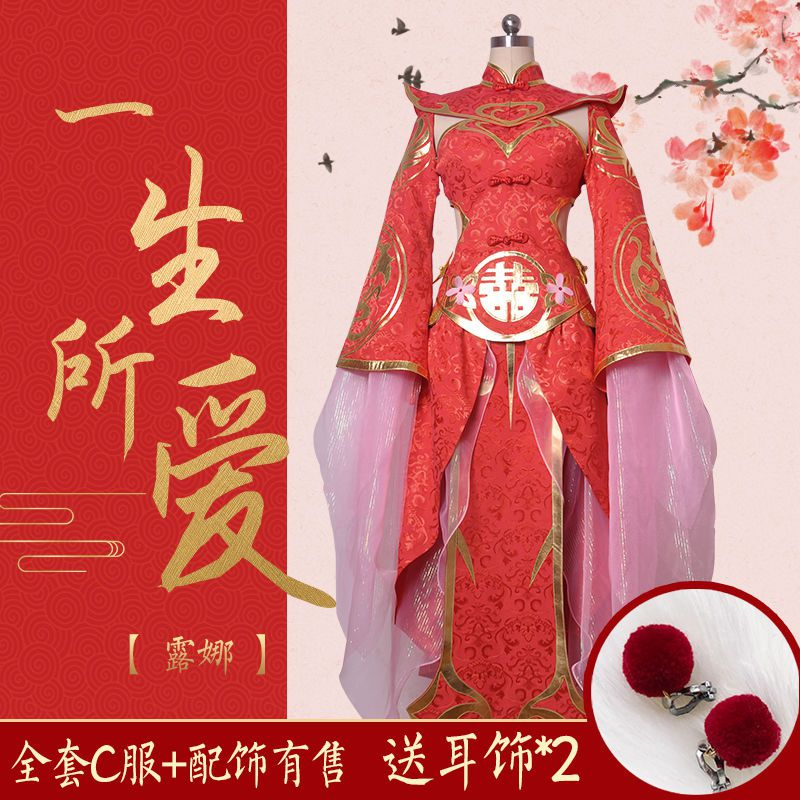 Luna the great sage of cosplay clothes marries Luna the monkey king Cosplay clothes women Cosplay shoes