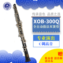 Xinghai XOB-300Q C tone oboe French automatic fingering stage playing type