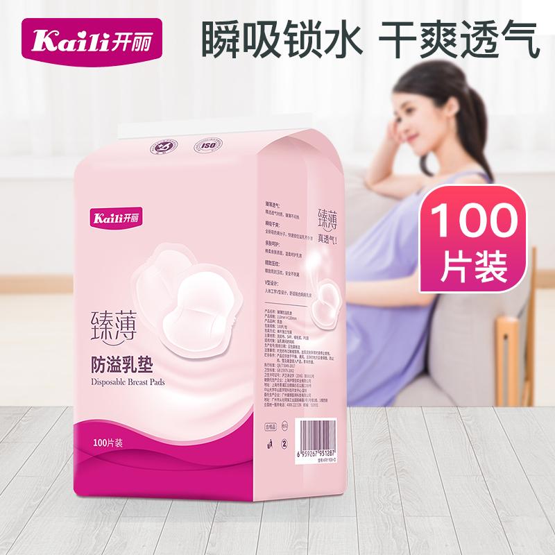 开丽孕产妇哺乳期一次性溢防溢乳垫