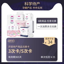 Kaili brand maternity products exchange card 8 products optional exchange valid for 365 days members only