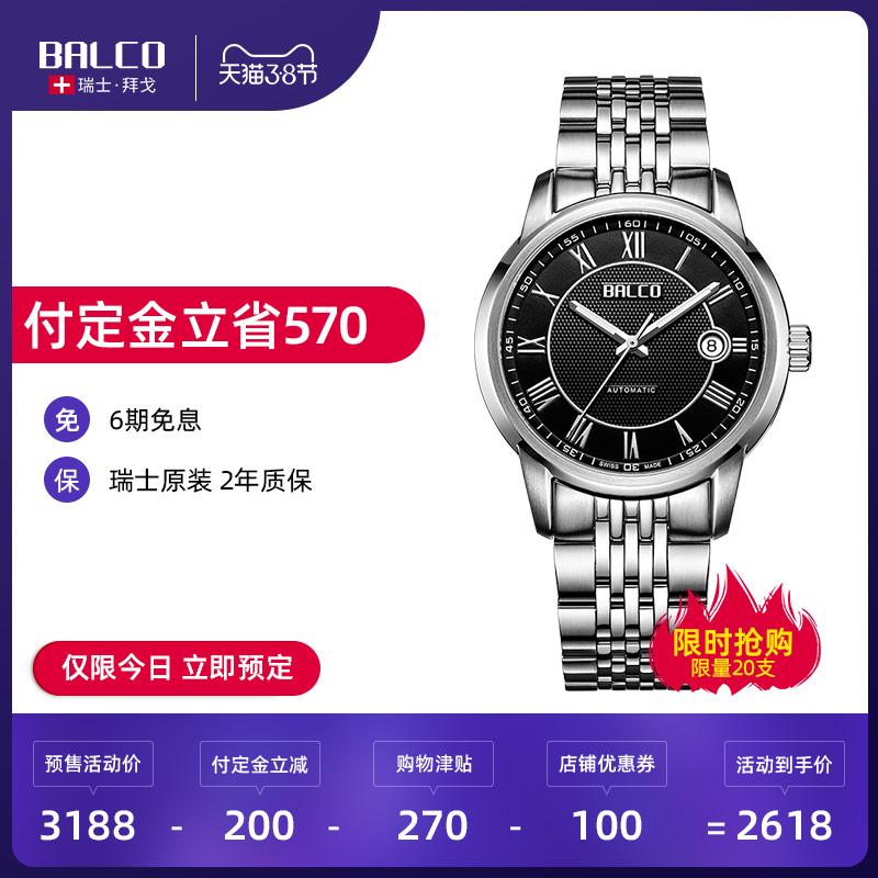 Swiss Made Balco拜戈 瑞士名表商务钢带全自动机械男士手表3096