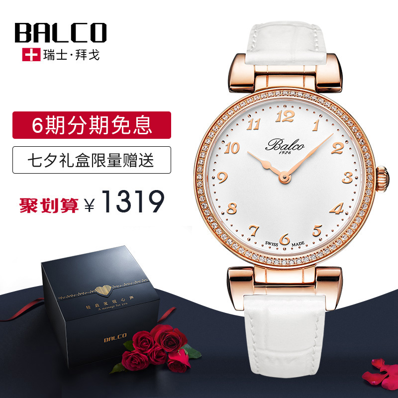 Swiss Made Balco拜戈 瑞士名表 女士时尚潮流皮带石英腕表9511