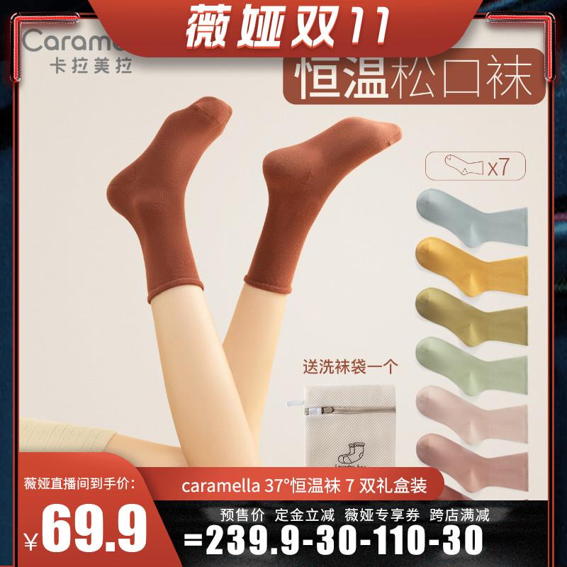 caramella袜子女情侣袜保暖黑科技抗菌恒温男士秋冬季中筒袜黑色