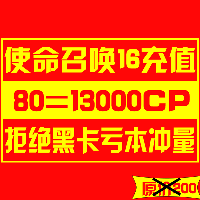 PC Chinese legitimate battle net cod16 Asian Russian Mission modern call of war CP point recharge