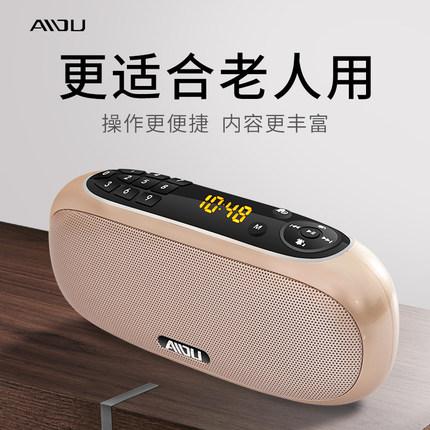 爱度蓝牙音箱老人收音机新款便携式随身听音响小型音乐播放器老年人听唱机听书听歌唱歌录音机充电插卡唱戏机