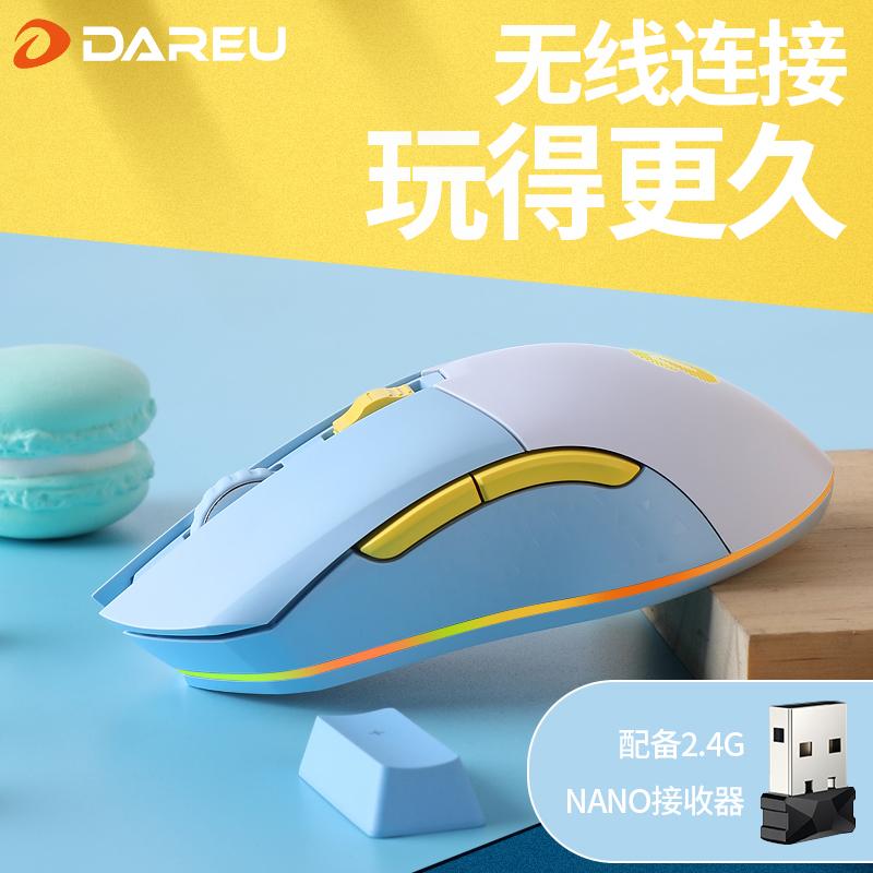 达尔优EM901轻量化蓝牙无线双模鼠标电竞游戏电脑笔记本无限有线办公支持宏编程RGB充电底座