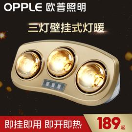 欧普照明浴霸壁挂式灯暖多功能三合一家用卫生间浴室挂墙取暖器S图片