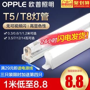欧普led灯管t5灯管t8支架全套一体化日光灯家用宿舍节能长条灯管