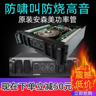 原装 3200专业防啸叫大功率1600W进口纯后级功放机KTV婚庆舞台演出