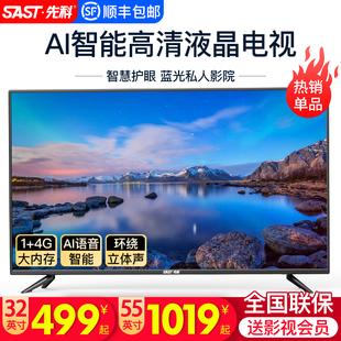 先科 55寸液晶电视机智能4K高清32寸平板wifi网络家用65 60 50 75品牌