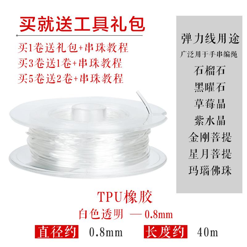 T кожзаменитель резина - прозрачный белый упругая линия -0.8mm【 длина околой 40м】