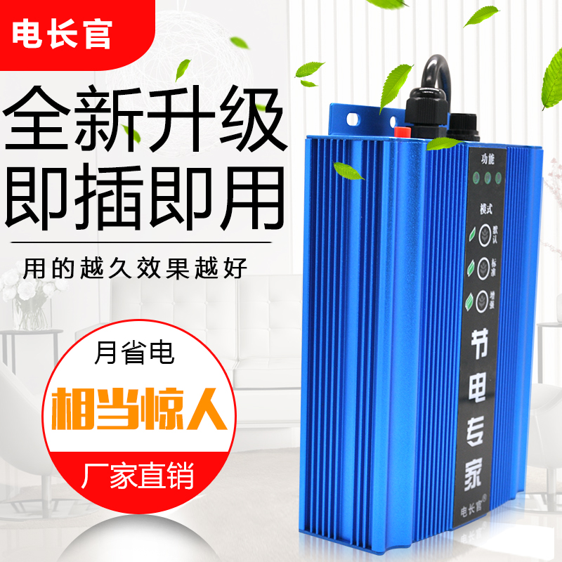2021 new type of commercial energy saver