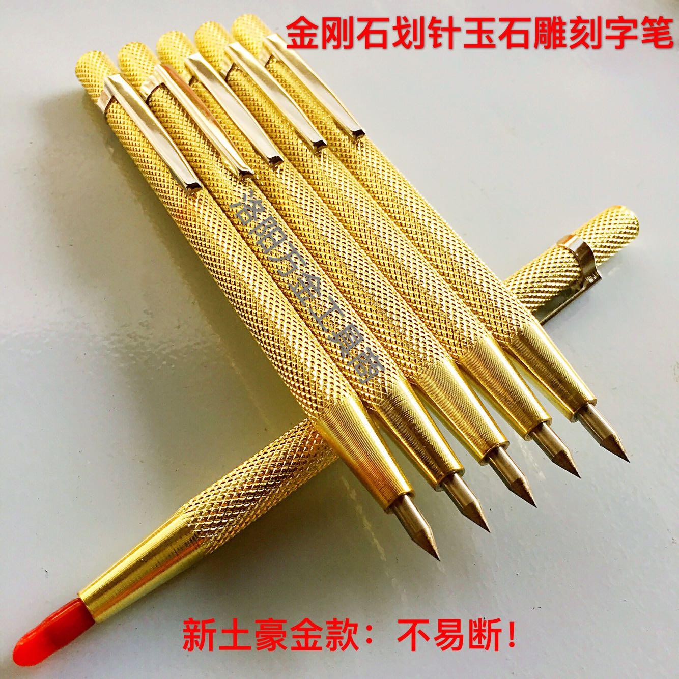 [硬质金刚石钨钢合金划] стрелка [画] стрелка [瓷砖切割划笔钱钳工画线钢] стрелка [玉石刻笔]