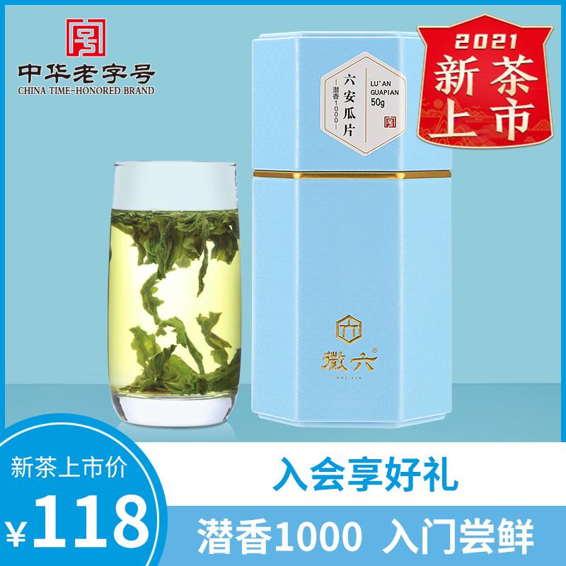 【推荐】徽六雨前六安瓜片2021新茶特级绿茶安徽特产50g