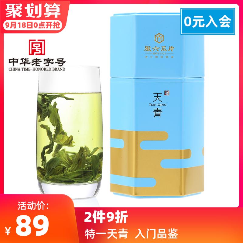 2021新茶上市徽六特一级六安瓜片绿茶茶叶手工罐装天青50g