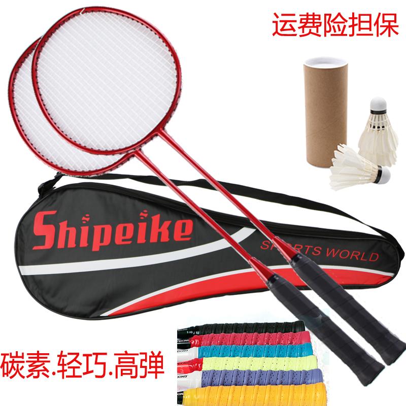 斯佩客双拍男女碳纤维成人羽毛球拍热销0件需要用券