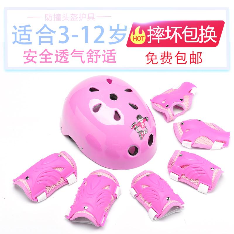 轮滑护具儿童头盔全套装滑板自行车安全帽子平衡车滑板溜冰鞋护膝